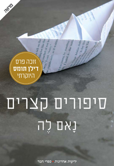 The Boat (Israeli cover) (Hebrew language) (Miskal Publishers - Yedioth Books)