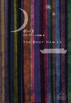 The Boat (Japanese cover) (Shinchosa / Crest books)