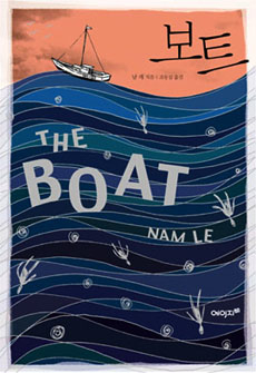 The Boat (Korean cover)